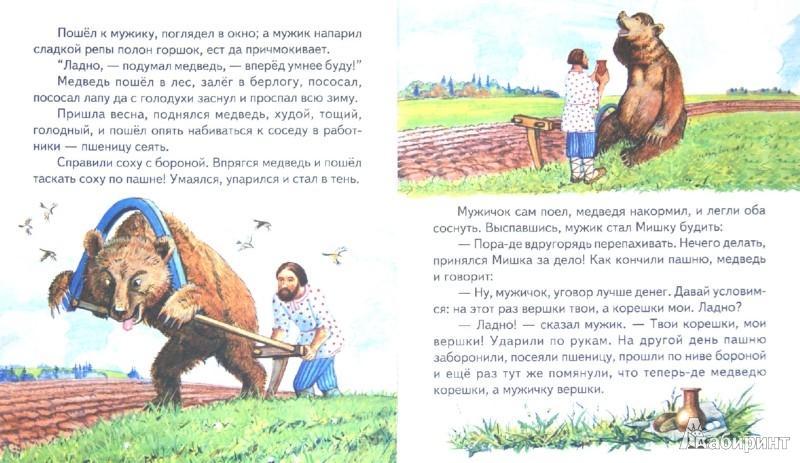Иллюстрация 1 из 5 для Медведь-половинщик - Владимир Даль | Лабиринт - книги. Источник: Лабиринт