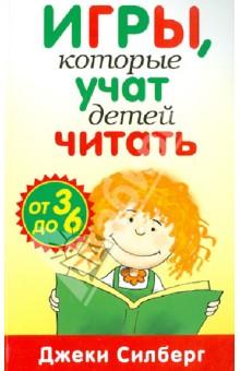 Игры, которые учат детей читать. От 3 до 6 лет силберг джеки игры которые учат детей читать