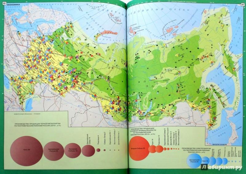 Иллюстрация 1 из 7 для Географический атлас мира | Лабиринт - книги. Источник: Лабиринт