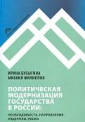 Политическая модернизация государства в России: необходимость, направления, издержки, риски