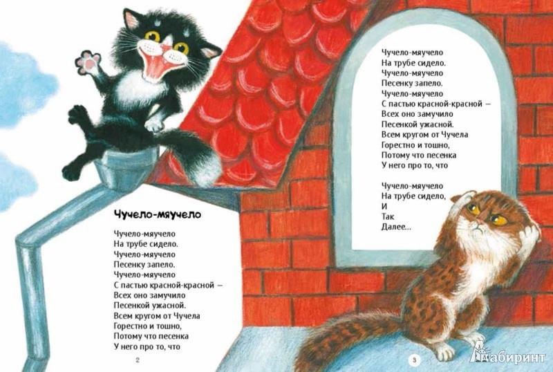 Иллюстрация 1 из 39 для Чучело-мяучело - Михаил Яснов | Лабиринт - книги. Источник: Лабиринт