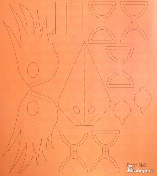 Иллюстрация 1 из 16 для Нескучная бумага. Праздник своими руками | Лабиринт - книги. Источник: Лабиринт