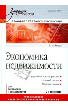 Экономика недвижимости: Учебник для вузов