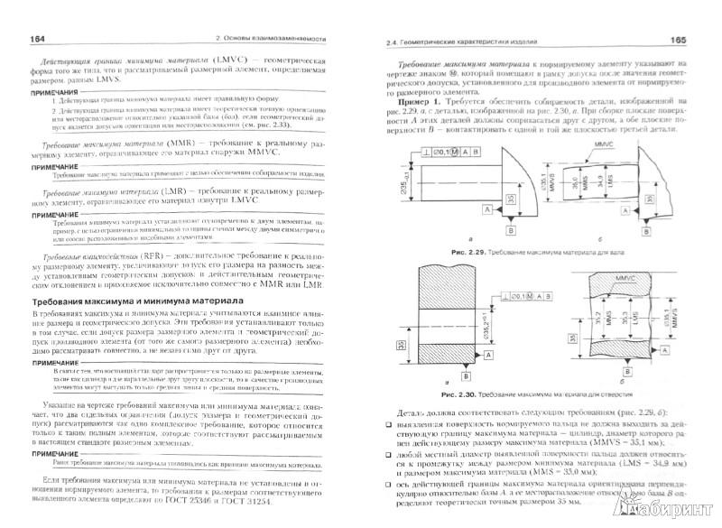 Иллюстрация 1 из 15 для Метрология, стандартизация и сертификация. Учебник для вузов - Юрий Димов | Лабиринт - книги. Источник: Лабиринт