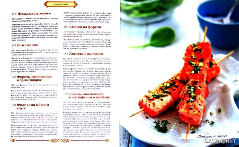 Иллюстрация 1 из 29 для 365 рецептов. Блюда из мультиварки - С. Иванова | Лабиринт - книги. Источник: Лабиринт