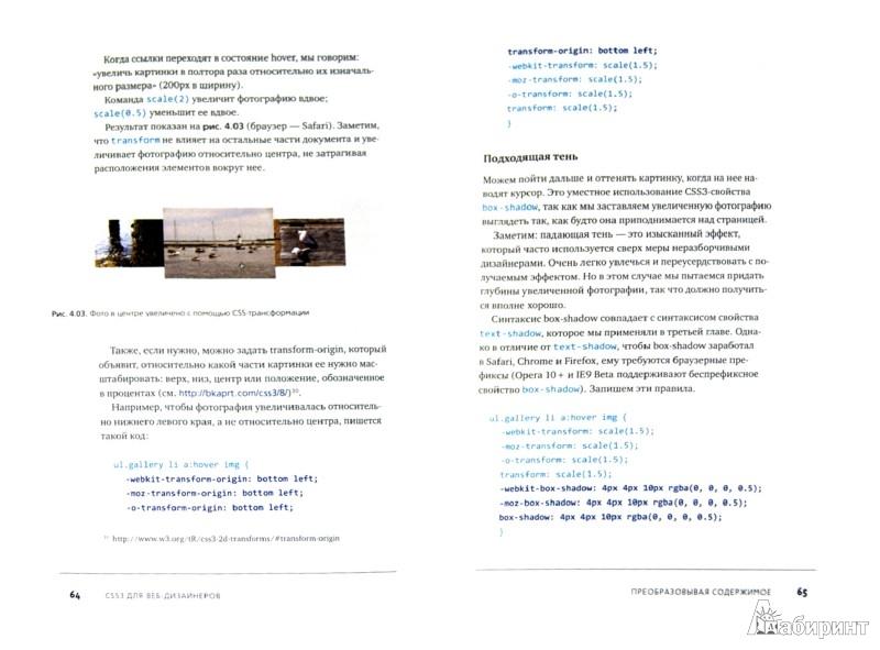 Иллюстрация 1 из 8 для CSS3 для вэб-дизайнеров - Дэн Синдерхолм   Лабиринт - книги. Источник: Лабиринт