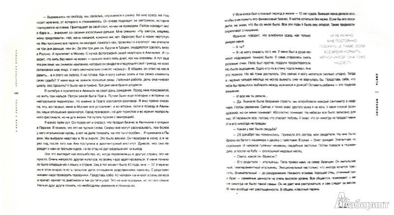 Иллюстрация 1 из 11 для Я верю в любовь - Анастасия Пятина | Лабиринт - книги. Источник: Лабиринт