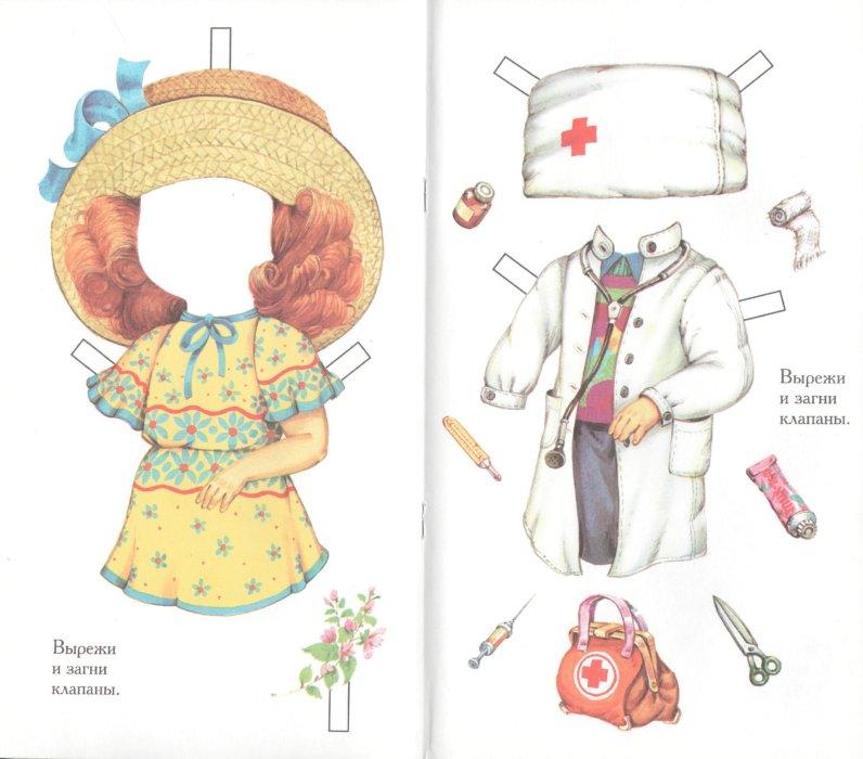 Иллюстрация 1 из 6 для Маленькие модницы. Катя | Лабиринт - игрушки. Источник: Лабиринт