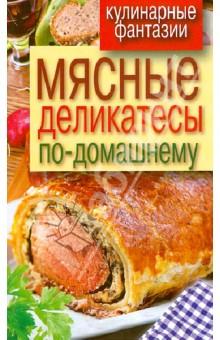 Мясные деликатесы по-домашнему отсутствует деликатесы по домашнему