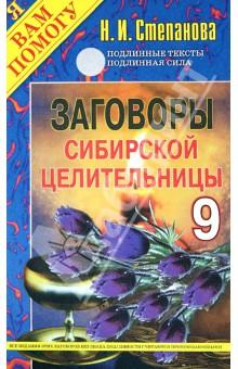 Заговоры сибирской целительницы. Выпуск 9