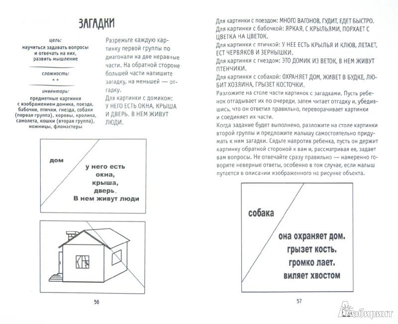 Иллюстрация 1 из 8 для Как научить ребенка строить предложения. Для занятий с детьми от 4 до 7 лет - Александр Николаев | Лабиринт - книги. Источник: Лабиринт