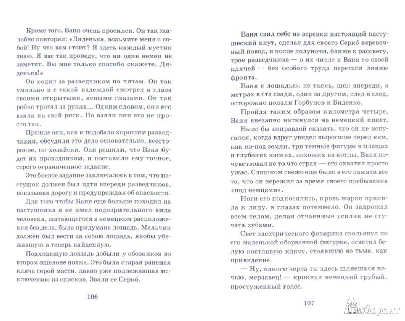 Иллюстрация 1 из 6 для Сын полка - Валентин Катаев   Лабиринт - книги. Источник: Лабиринт