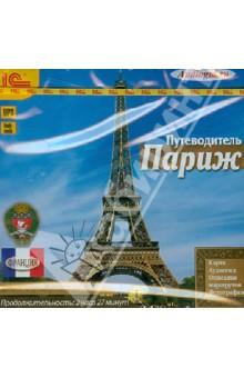 Париж. Путеводитель (CDmp3)