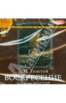 Zakazat.ru: Воскресение (CDmp3). Толстой Лев Николаевич