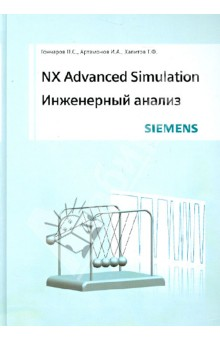 NX Advanced Simulation. Инженерный анализ fundamental simulation methodologies dwelling in neural networks