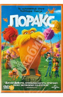 Лоракс (DVD)