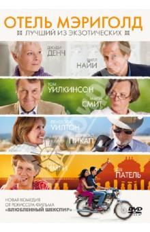 """Отель """"Мэриголд"""": Лучший из экзотических (DVD)"""