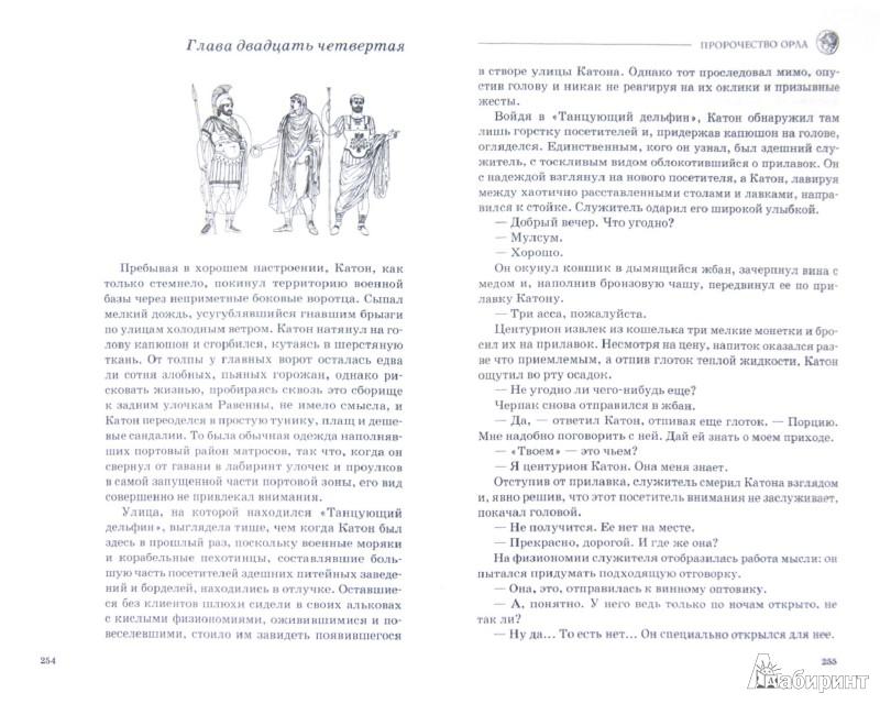 Иллюстрация 1 из 15 для Пророчество орла - Саймон Скэрроу | Лабиринт - книги. Источник: Лабиринт