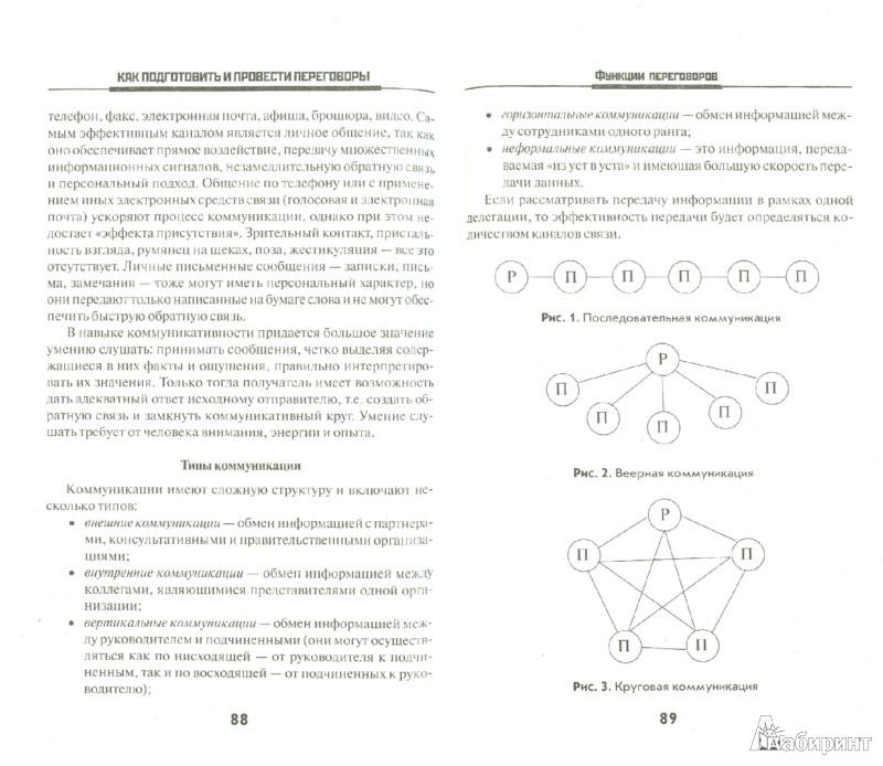 Иллюстрация 1 из 6 для Как подготовить и провести переговоры - Елена Мазилкина   Лабиринт - книги. Источник: Лабиринт
