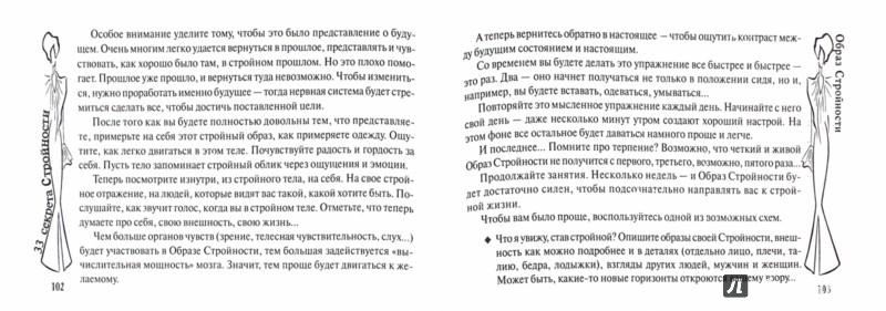 Иллюстрация 1 из 5 для 33 секрета Стройности. Руководство для занятых женщин - Гудков, Дремов | Лабиринт - книги. Источник: Лабиринт