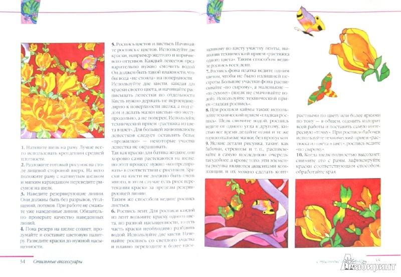 Иллюстрация 1 из 6 для Роспись по шелку - Галина Терешина   Лабиринт - книги. Источник: Лабиринт