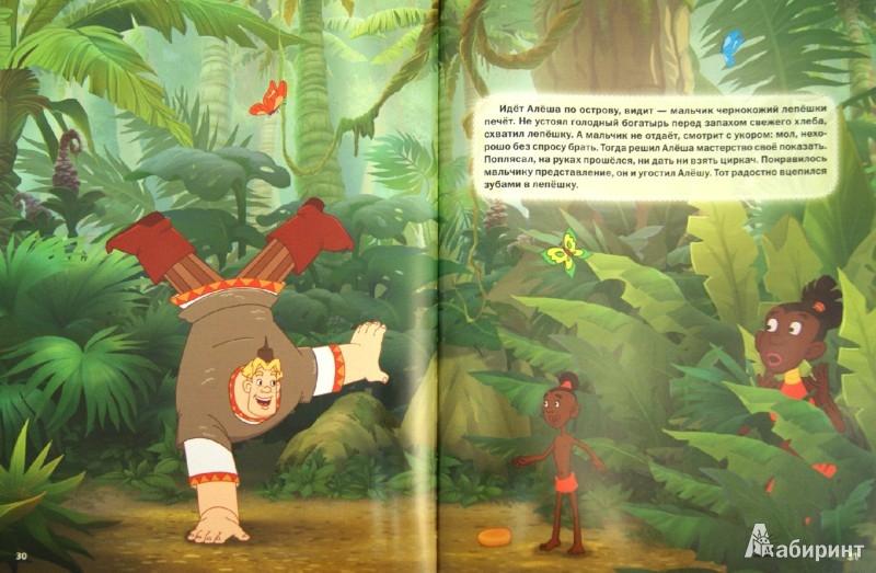 Иллюстрация 1 из 35 для Три Богатыря на дальних берегах. Киноклассика - Елена Токарева | Лабиринт - книги. Источник: Лабиринт