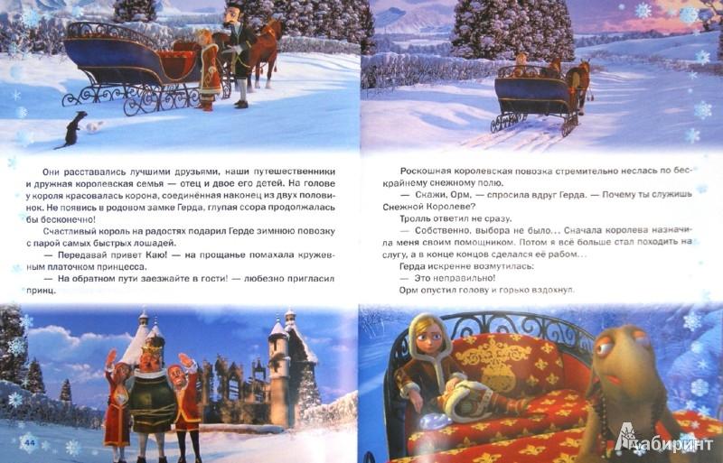 Иллюстрация 1 из 16 для Снежная королева. Киноклассика | Лабиринт - книги. Источник: Лабиринт