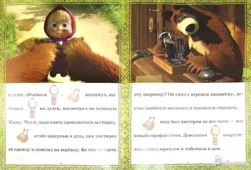 Иллюстрация 1 из 9 для Большая стирка. Маша и Медведь. Сказка с наклейкам | Лабиринт - книги. Источник: Лабиринт