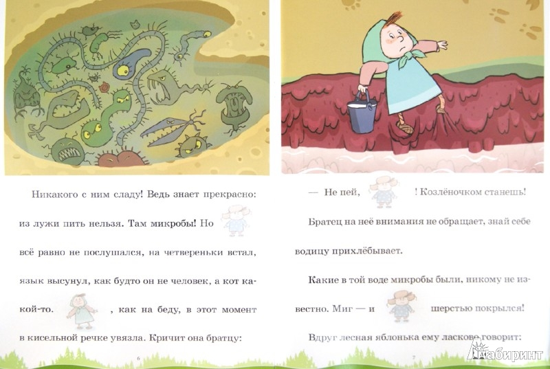 Иллюстрация 1 из 7 для Гуси-лебеди. Машины сказки. Сказка с наклейками | Лабиринт - книги. Источник: Лабиринт