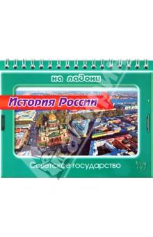 История России. Советское государство