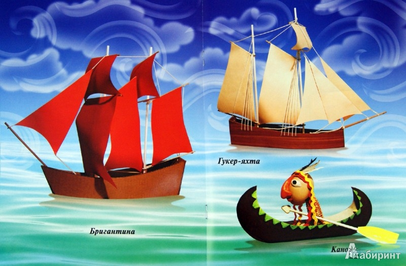 Иллюстрация 1 из 19 для Мастерим вместе с папой - Сергей Стариков | Лабиринт - книги. Источник: Лабиринт
