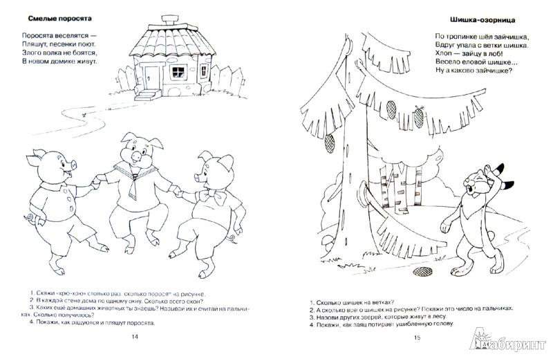 Иллюстрация 1 из 3 для Стихи и картинки с заданиями для развития навыков счёта - Юрий Гурин | Лабиринт - книги. Источник: Лабиринт