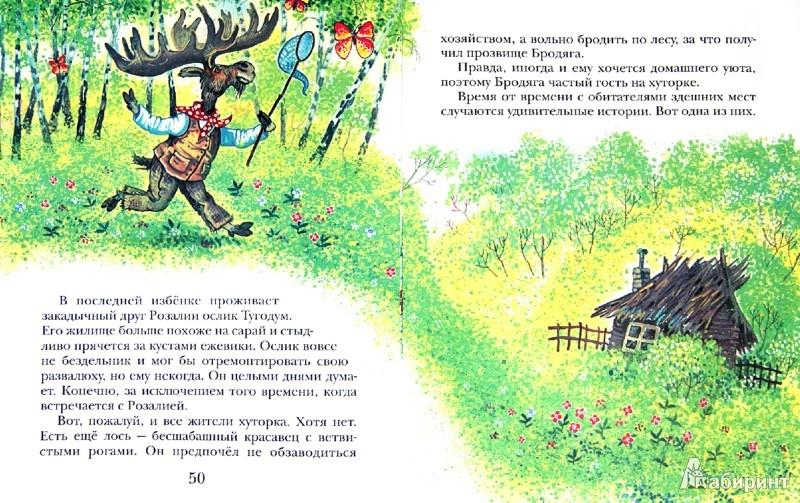 Иллюстрация 1 из 18 для Озорные истории - Тамара Крюкова | Лабиринт - книги. Источник: Лабиринт