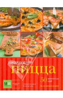 Такая разная пицца
