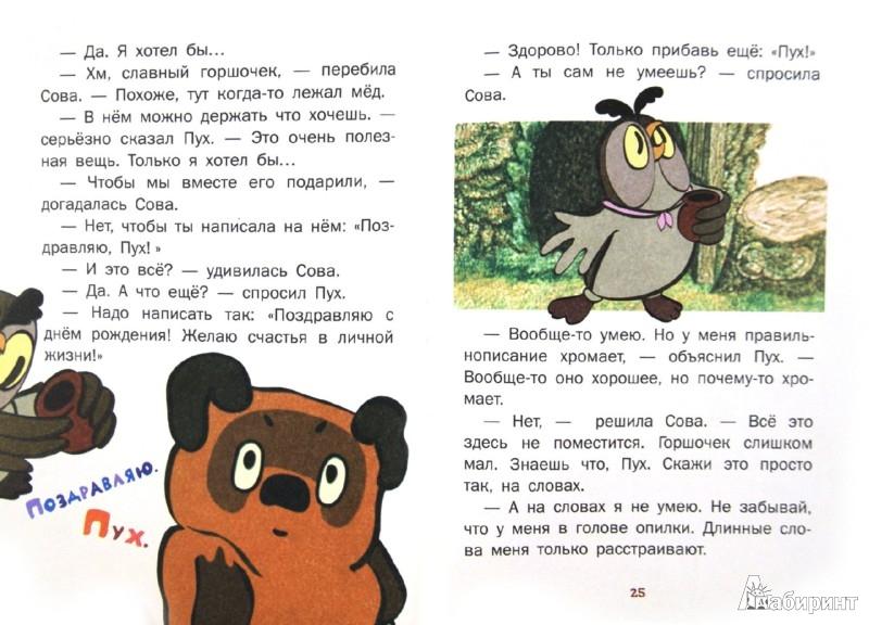 Иллюстрация 1 из 19 для Винни-пух и день забот - Алан Милн | Лабиринт - книги. Источник: Лабиринт
