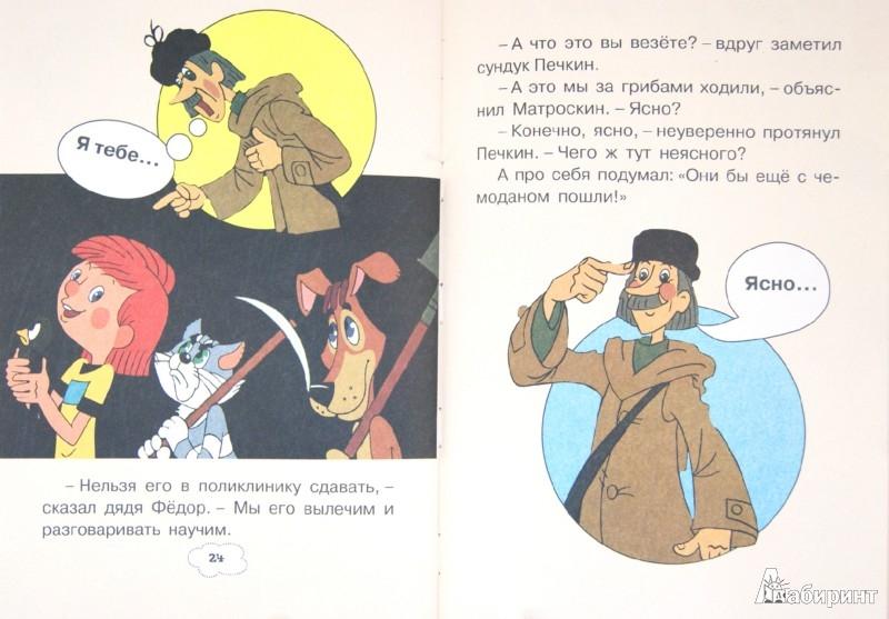 Иллюстрация 1 из 6 для Трое из Простоквашино - Эдуард Успенский | Лабиринт - книги. Источник: Лабиринт