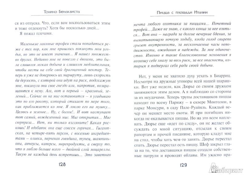 Иллюстрация 1 из 22 для Мясорубка для маленьких девочек - Тонино Бенаквиста | Лабиринт - книги. Источник: Лабиринт