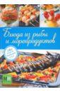 Блюда из рыбы и морепродуктов качурина т приготовление блюд из рыбы учебное пособие