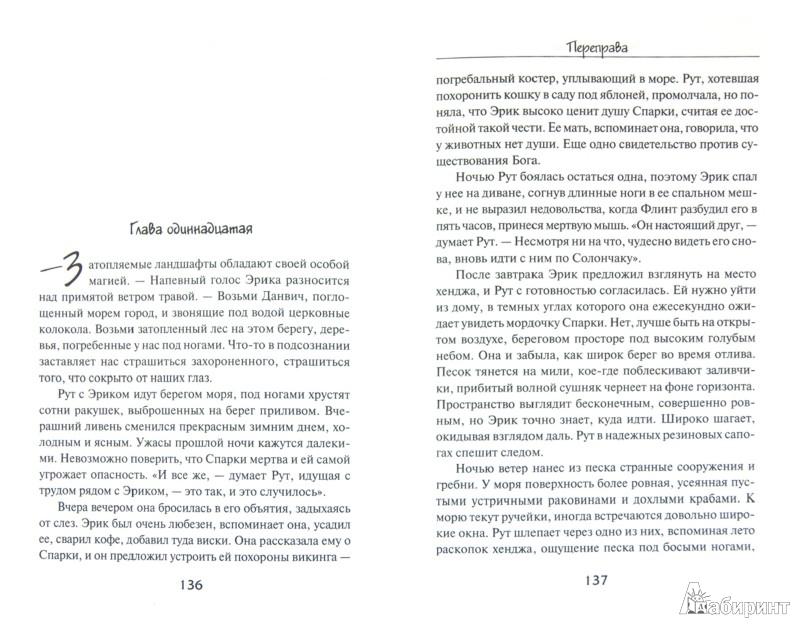 Иллюстрация 1 из 32 для Переправа - Элли Гриффитс | Лабиринт - книги. Источник: Лабиринт