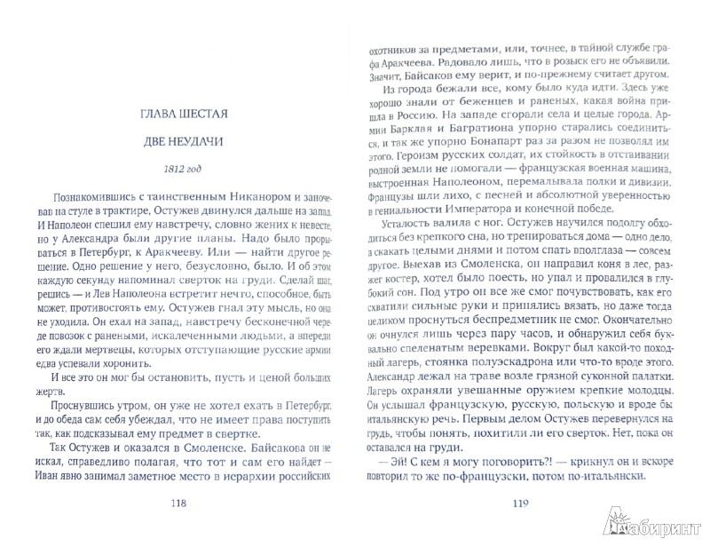 Иллюстрация 1 из 8 для Наполеон-2. Стать богом - Игорь Пронин | Лабиринт - книги. Источник: Лабиринт