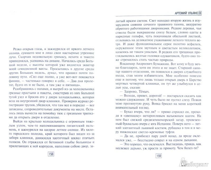 Иллюстрация 1 из 11 для Записки санитара морга - Артемий Ульянов | Лабиринт - книги. Источник: Лабиринт
