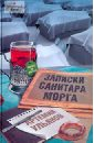 Ульянов Артемий Записки санитара морга
