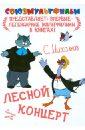 Михалков Сергей Владимирович Лесной концерт
