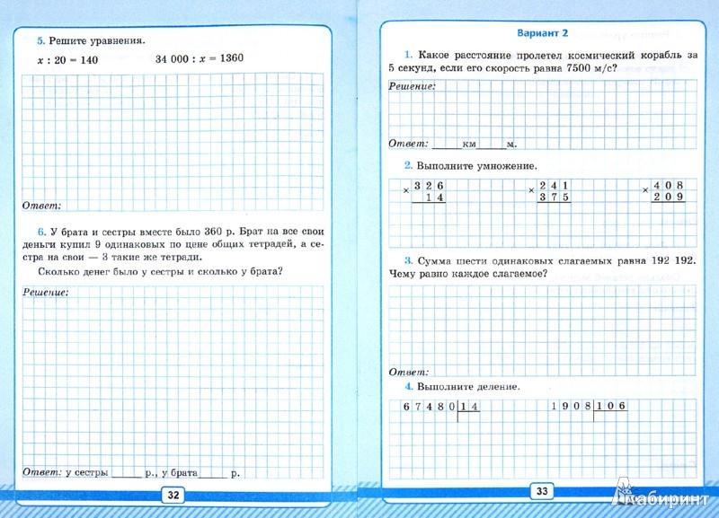класс виленкин 1 математике часть гдз работ для тетрадь контрольных по 5