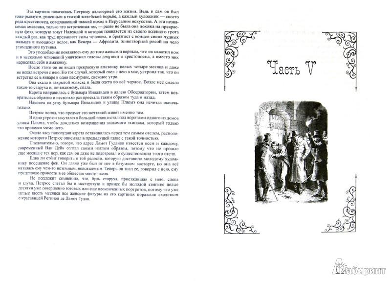 Иллюстрация 1 из 9 для Могикане Парижа - Александр Дюма | Лабиринт - книги. Источник: Лабиринт