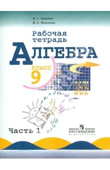 учебник алгебры 9 класс макарычев