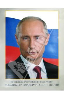 Портрет президента Российской Федерации В.В. Путина