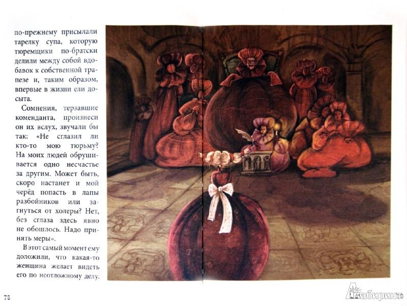 Иллюстрация 1 из 25 для Гондола-призрак - Джанни Родари | Лабиринт - книги. Источник: Лабиринт
