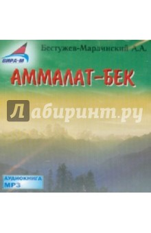 Аммалат-Бек: сборник (CDmp3) rmg лучшее на мр3 лолита компакт диск mp3