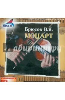 Моцарт (CDmp3) чиполлино заколдованный мальчик сборник мультфильмов 3 dvd полная реставрация звука и изображения